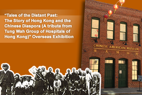 Tales of the Distant Past: The Story of Hong Kong and the