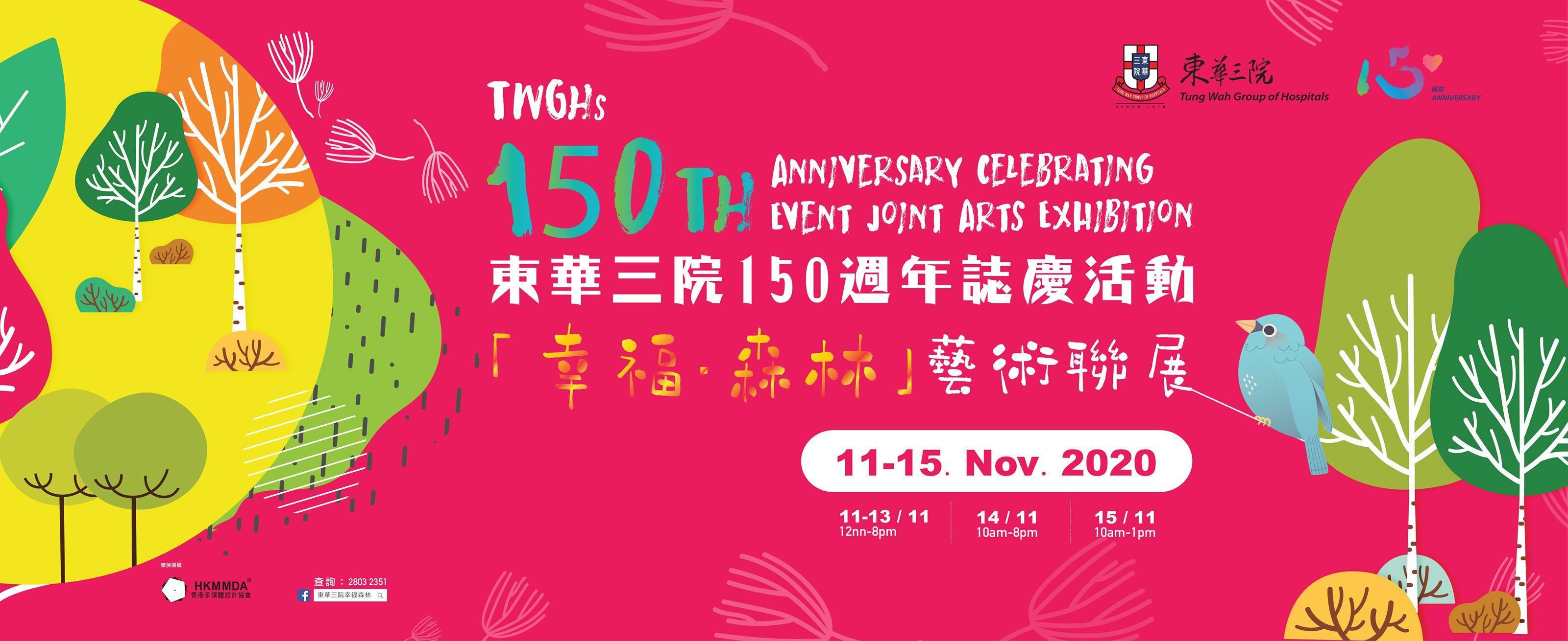 東華三院150週年誌慶活動 「幸福‧森林」藝術聯展啟動禮