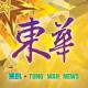 東華通訊-icon