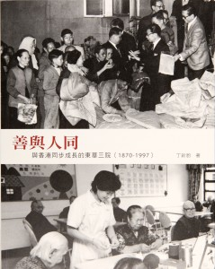 Tung Wah Group of Hospitals and the Chinese Community in Hong Kong (1870 - 1997) (only available in Chinese) Year of Publication: 2010 $120