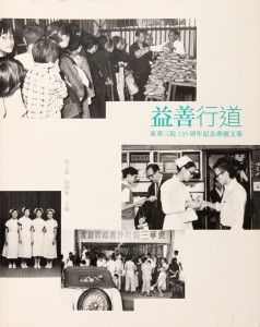 Publication of Research Project on the History of Tung Wah - A collection of commemorative works of Tung Wah in celebration of its 135th anniversary (only available in Chinese) Year of Publication: 2006 $98