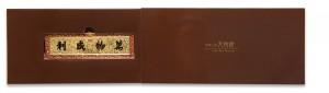 """""""Wan Wu Xian Li"""" Paper Weight $300"""