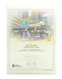 A4 File Folder: TWGHs Man Mo Temple $20