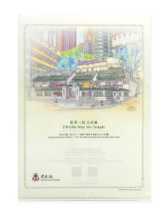 A4 File Folder: TWGHs Man Mo Temple $20
