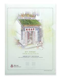 A4 File Folder: TWGHs Kwong Fook Tsz $20