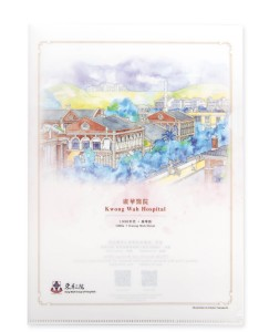 A4 File Folder: Kwong Wah Hospital in the 1930s $20