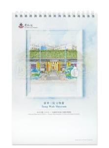 "Writing pad (6""x9""): Tung Wah Museum $20"