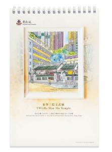 "Writing pad (6""x9""): TWGHs Man Mo Temple $20"