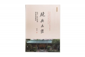 Catalogue for the Plaques and Couplets of the Tung Wah Museum Year of Publication: 2016 $208