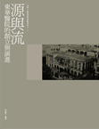 A Compilation of the Tung Wah Group of Hospitals Archives