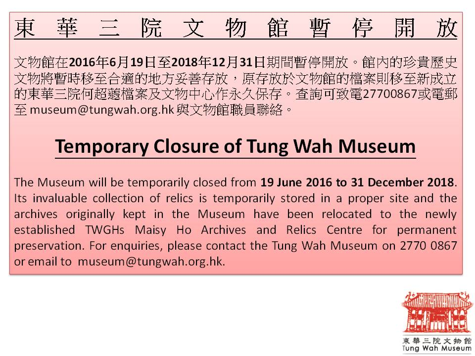 Notice- Closure of Tung Wah Museum