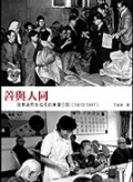 Tung Wah Group of Hospitals and the Chinese Community in Hong Kong (1870-1997)