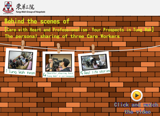 Watch Behind the scenes of 【Care with Heart and Professionalism.Your Prospects in Tung Wah】The personal sharing of three Care Workers
