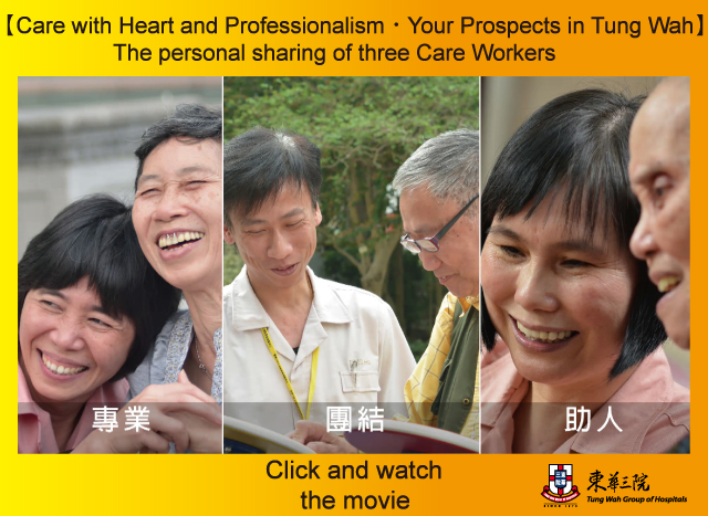 Watch【Care with Heart and Professionalism . Your Prospects in Tung Wah】 The personal sharing of three Care Workers