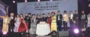 圖二為東華三院主席何超蕸小姐(左八)、東華三院第一副主席馬陳家歡女士(右七)及東華三院董事局成員,陪同香港特別行政區政務司司長林鄭月娥女士GBS太平紳士(右八)進行祝酒儀式。