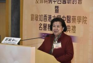 國醫大師劉敏如教授在研討會上分享其多年的行醫經驗。