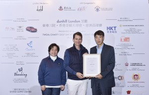 Richard YUEN, JP, Permanent Secretary for Food and Health (Health) (Right), accompanied by Miss Maisy HO, Chairman of Tung Wah Group of Hospitals (Left) presented the souvenir to Mr Francois CARRERE, Managing Director, Asia Pacific of dunhill London(Middle), the Title sponsor of the event.