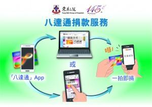 圖一:八達通網上捐款服務使用說明,詳情可參閱: www.octopus.com.hk/online-payment。