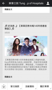 善長可透過東華三院的WeChat微信專頁了解最新消息及公告。