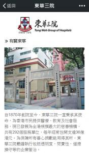 善長亦可在東華三院的WeChat微信專頁了解該院的歷史背景及發展里程。