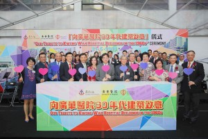 Photo 1: Dr Ko Wing-man, BBS, JP, Secretary for Food and Health of HKSAR (Left 7) joined by Mrs. Katherine Ma, Chairman of TWGHs (Left 6), Prof John Leong Chi-Yan, SBS, JP, Chairman of Hospital Authority (Right 6) and other guests officiated at the ceremony.