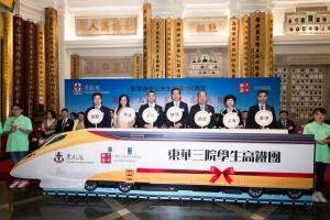 嘉賓為紀念孫中山先生誕辰150周年教育系列-「東華學生高鐵團」主持啟動儀式。