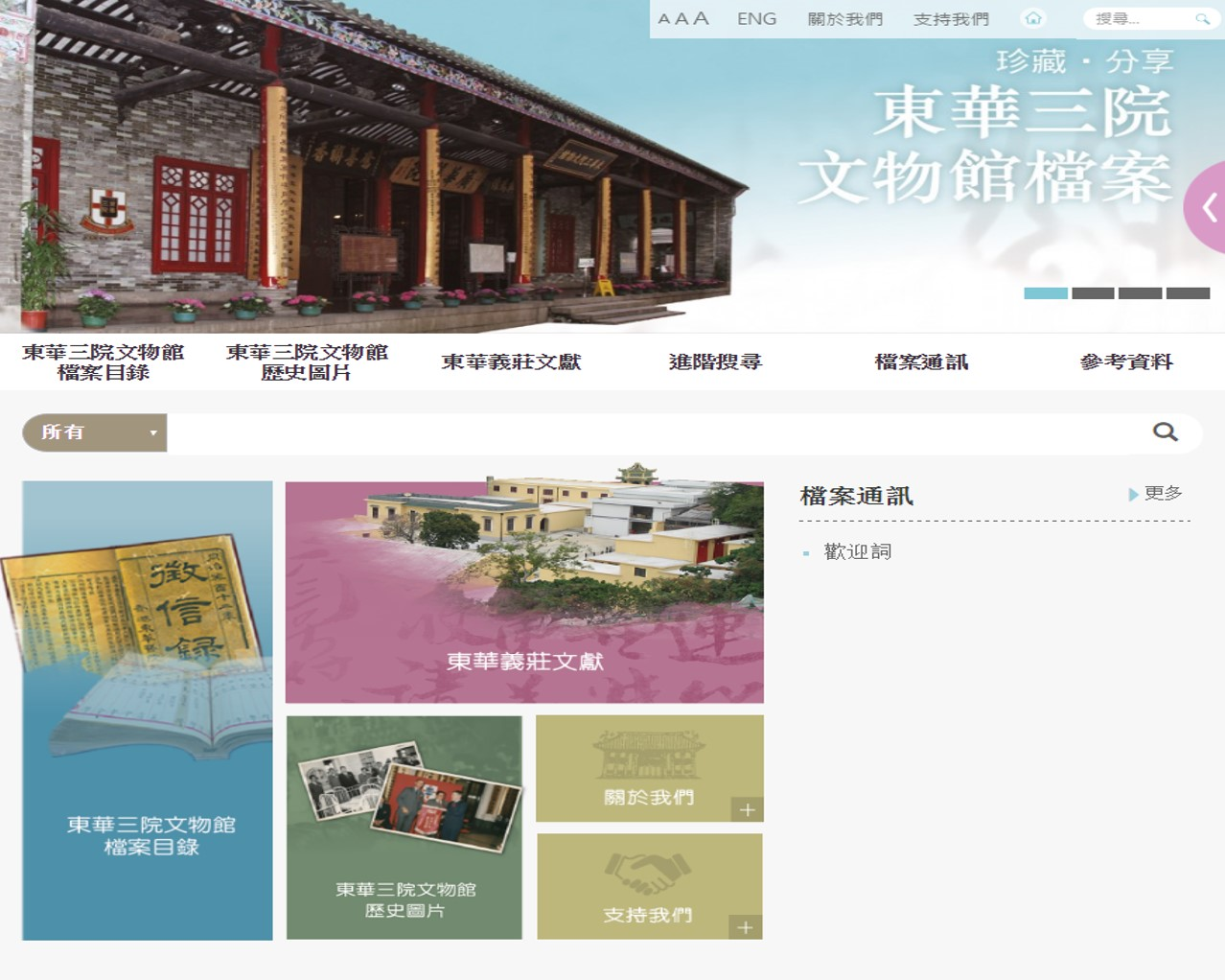 """The """"Preserve and Share ─Tung Wah Museum Archives"""" website"""