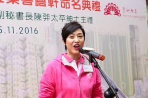 圖三為慧姸雅集2015/16執行委員會會長陳法蓉小姐致辭。