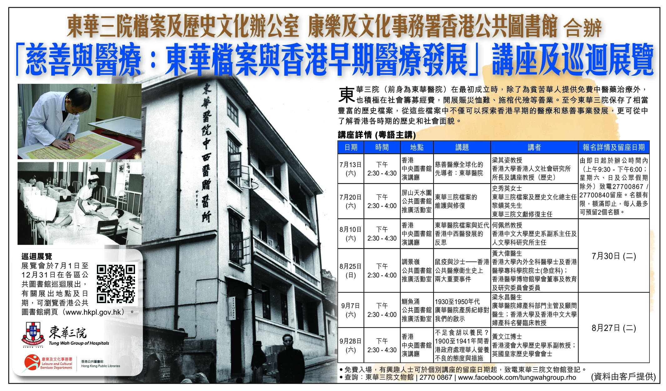 """Advertisement for subject talks and roving exhibitions in """"Charity and Healthcare: Tung Wah Archives and Hong Kong's Early Healthcare Development""""- AM730 (2019.7.2)"""