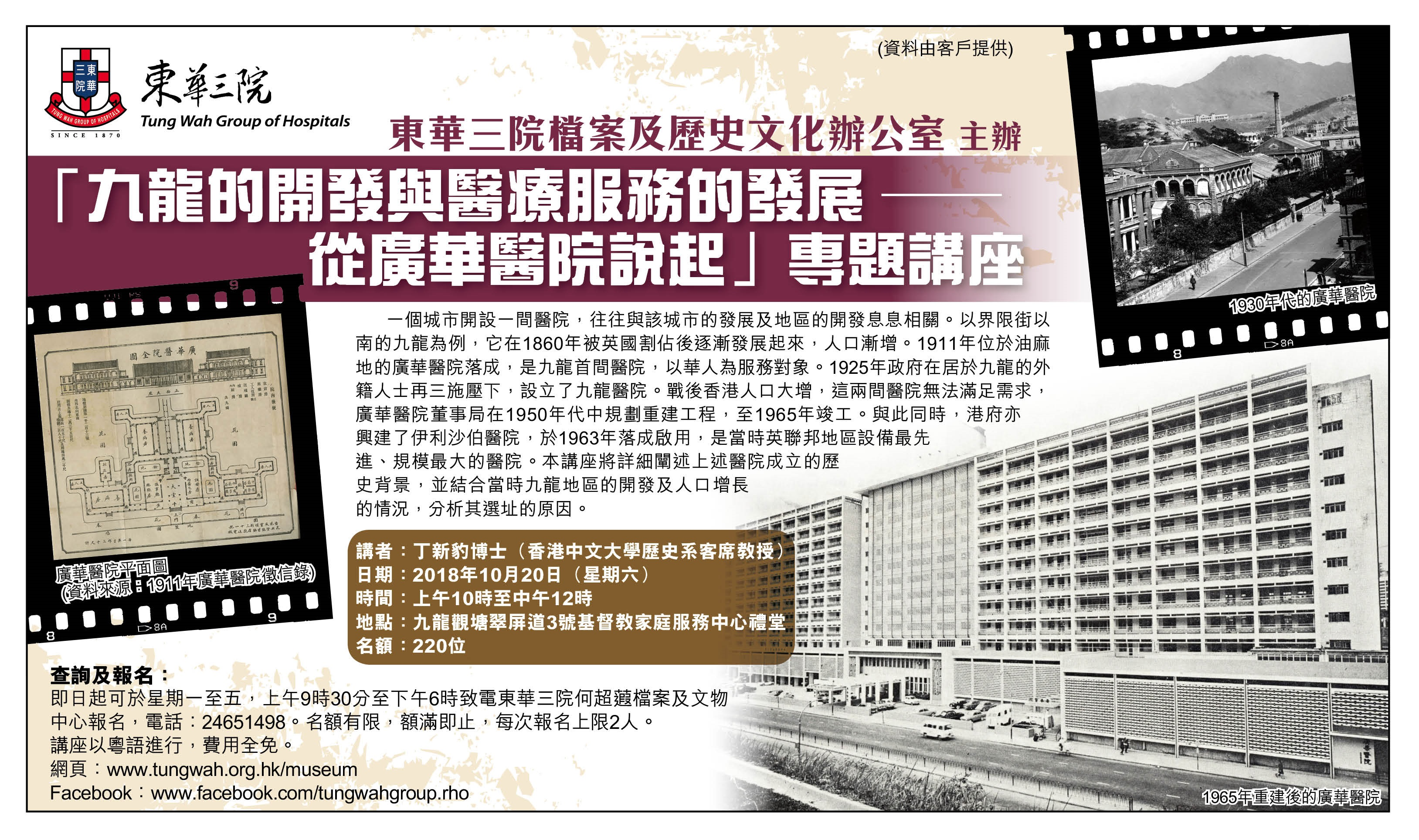 """Thematic Talk """"Development of Kowloon District and Its Medical Services: Starting from Kwong Wah Hospital """""""
