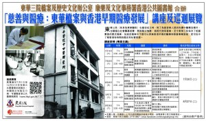 "Advertisement for subject talks and roving exhibitions in ""Charity and Healthcare: Tung Wah Archives and Hong Kong's Early Healthcare Development""- AM730 (2019.7.2)"