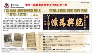 """From Business Network to Philanthropic Network: Directors of Tung Wah and Various Trades of Hong Kong (1870-1941)""Part2 (2019.1.5) – AM730"