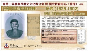 "Thematic talk: ""Founding Director of Tung Wah Hospital: Wong Shing (1825-1902) and Modern Society of Hong Kong - AM730 (2019.3.16)"