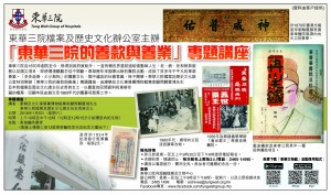 "Advertisement for Thematic Talk ""Donations and the charitable works of Tung Wah Group of Hospitals"" on 6 Jan 2018 - AM730"