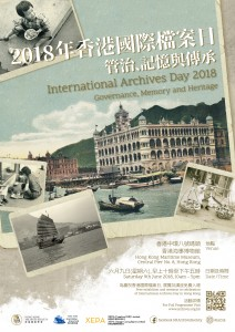 International Archives Day 2018 activities will be held in the Hong Kong Maritime Museum on 9th June 2018.