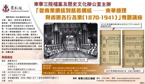 "Advertisement for Subject Talk ""From Business Network to Philanthropic Network: Directors of Tung Wah and Various Trades of Hong Kong (1870-1941)"" (18.8.2018)"