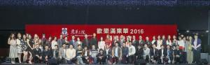 图二:多个参与「欢乐满东华2016」筹款活动之团体一同出席颁奖晚会,气氛热闹。