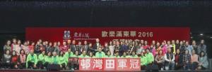 图三:田湾邨荣膺今年的慈善屋邨奖冠军,并获颁发东华杯及总成绩挑战金杯,共筹得超过二百万元善款。