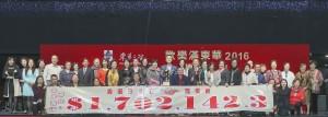 图四:香港仔中心荣膺今年的慈善屋苑奖冠军,并获颁发东华杯,共筹得超过一百七十万元善款。