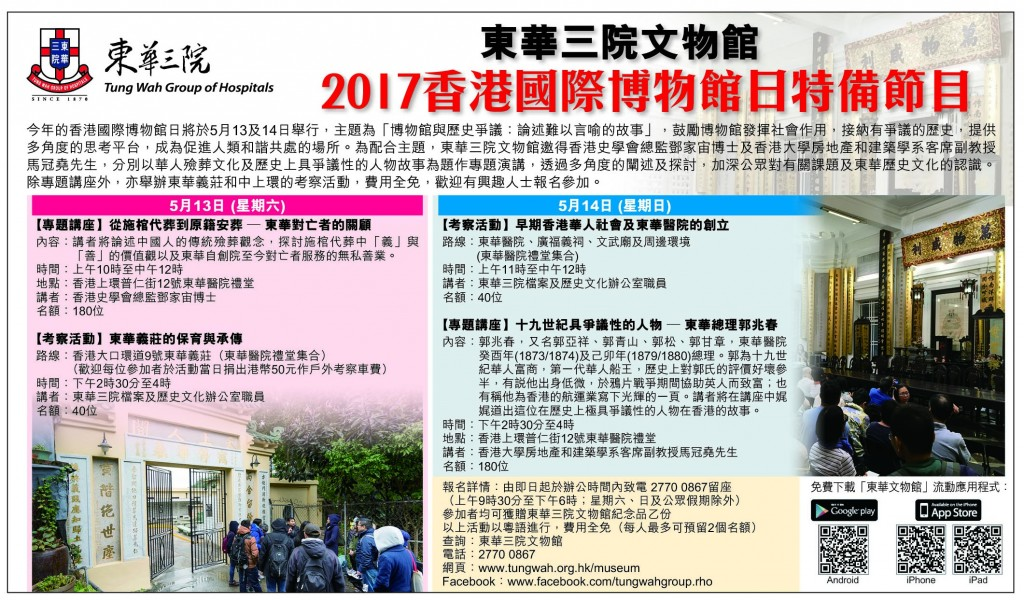 Advertisement for thematic talks and excursions for 2017 International Museum Day, Hong Kong - AM730