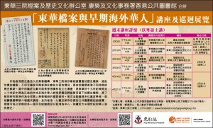 "Advertisement on subject talks and roving exhibition on ""Tung Wah Archives and Early Overseas Chinese"""