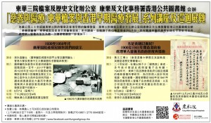 """Advertisement for subject talks and roving exhibitions in """"Charity and Healthcare : Tung Wah Archives and Hong Kong's Early Healthcare Development"""" - AM730(2019.8.27)"""