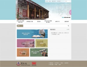 """Preserve and Share – Tung Wah Museum Archives"" website with two new collections namely, ""Zhengxinlu"" collection and ""Tung Wah Monthly"" collection."