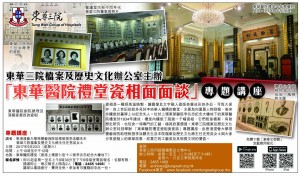 "Advertisement for ""Porcelain Photos in the Assembly Hall of Tung Wah Hospital"" - AM730"