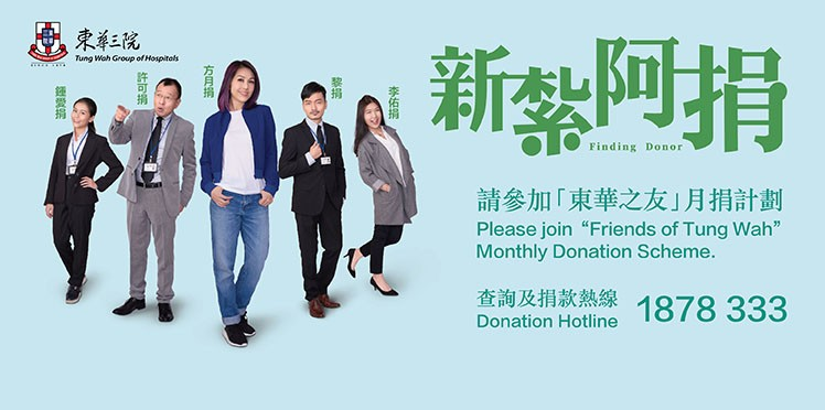 "Please join ""Friends of Tung Wah"" Monthly Donation Scheme 請即加入「東華之友」月捐計劃"