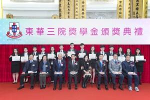 图一:东华三院马陈家欢主席(前排左五),连同各颁奖嘉宾及董事局成员与「东华三 院146周年奖学金」得奖同学合照。