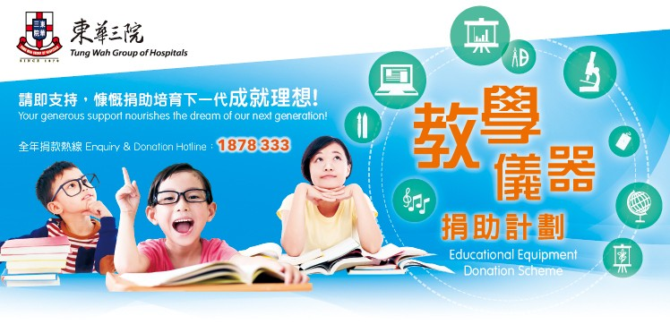 Educational Equipment Donation Scheme (教學儀器捐助計劃)