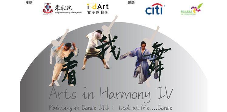 Painting in Dance III: Look at Me... Dance