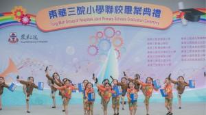 東華三院小學學生於東華三院小學聯校畢業典禮上表演。