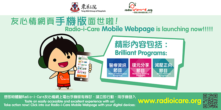 Radio-i-Care Mobile Webpage is launching now!!!!